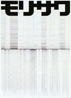 John Maeda, The 10 Morisawa Posters, 1996