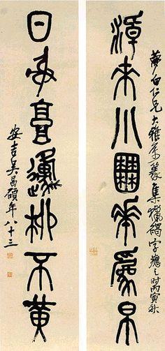 清-吴昌硕-篆书联5 Written by the Qing Dynasty artist Wu Changshuo 吴昌硕. China Online Museum - Chinese Art Galleries