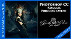Photoshop CC Коллаж Princess ravens