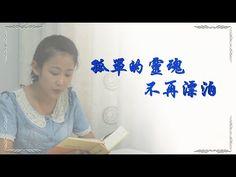 【東方閃電】全能神教會福音微電影《孤單的靈魂不再漂泊》