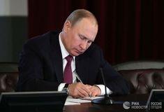 Путин подписал закон об усилении ответственности в сфере госзакупок 18:47 23.04.2018 (обновлено: 18:48 23.04.2018) https://ria.ru/society/20180423/1519241472.html