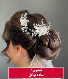 مدل شینیونشینیون ساده بوکل Chignon Hair, Fashion, Moda, Fashion Styles, Fashion Illustrations