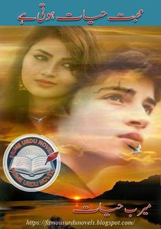 Mohabbat hayat hoti hay novel pdf by Meerab Hayat complete Novels To Read Online, Famous Novels, Quotes From Novels, All Episodes, Urdu Novels, Poetry Books, Reading Online, Free Ebooks, Romantic