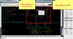 Tips & Tricks - GstarCAD เทคนิคการแก้ไข Block โดย เห็นไฟล์อ้างอิงที่อยู่ด้านหลัง