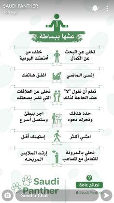 Self Development, Personal Development, Beautiful Arab Women, Life Skills Activities, Vie Motivation, Beautiful Quran Quotes, Life Rules, Arabic Quotes, Book Club Books