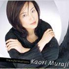 Transformation / Kaori MURAJI