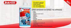 Υπερ-καθαριστικό - Καθαριστικά προϊόντα berill και foamill οικιακής και επαγγελματικής χρήσης My Love, Products, Gadget