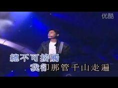 王傑 - 誰明浪子心 Singer, Memes, Music, Youtube, Chinese, Fictional Characters, Musica, Musik, Singers