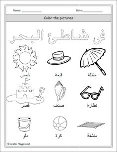 At The Beach | Arabic Playground