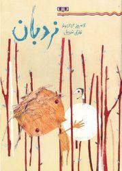 Illustrator: Nazli Tahvily.  Book: Ladder, in Farsi.