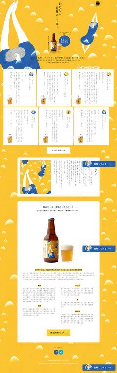 http://www.soup-stock-tokyo.com/beer/
