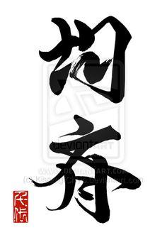 Kinsei - Balance by KisaragiChiyo.deviantart.com