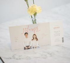 [특별한 청첩장] 캘리그라피 영화 티켓 청첩장 : 네이버 블로그