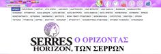 WELCOME www.serreshorizon.gr