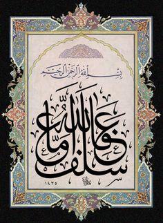This is a symbol that represents god in Arabic a symbol for his Islamic faith. Arabic Calligraphy Art, Arabic Art, Caligraphy, Religious Text, Turkish Art, Islamic World, Teaching Art, Arabesque, Sculpture