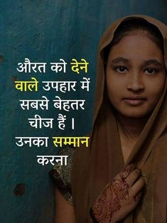 ❤ M ❤ 🌹 🌹 sorthiya reshma 🌹 🌹 Hindi Quotes Images, Inspirational Quotes In Hindi, Shyari Quotes, Motivational Picture Quotes, Karma Quotes, Reality Quotes, Wisdom Quotes, True Quotes, Epic Quotes