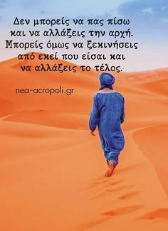 Greek Quotes, Way Of Life, Picture Video, Wise Words, Health Tips, Coaching, Life Quotes, Inspirational Quotes, Messages