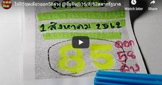 Thai lottery exclusive pairs free tips magazine 16 August 2019 thai lottery non miss thai lottery number free tips paper magazine thai lottery vip premium Lottery Result Today, Lottery Results, 16 August, Game Pass, Free Tips, Outdoor Blanket, Pairs, Magazine, Vip