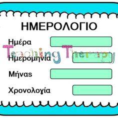 Ημερολόγιο Dates, Projects To Try, Places To Visit, Greek, Seasons, School, Greek Language, Seasons Of The Year, Date