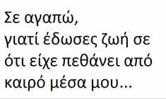 Greek Quotes, Dark Side, Tatoos, Deep, Love, Math, Books, Amor, Libros