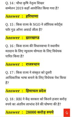 Letast current affairs General Knowledge Questions and Answers General Quiz, General Knowledge Quiz Questions, Gk Questions And Answers, General Knowledge Book, Gernal Knowledge, Knowledge Quotes, Fun Craft, Craft Ideas, Ias Study Material