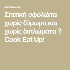 Σπιτική σφολιάτα χωρίς ζύμωμα και χωρίς διπλώματα ⋆ Cook Eat Up! Kai, Drinks, Cooking, Recipes, Food, Drinking, Kitchen, Beverages, Essen