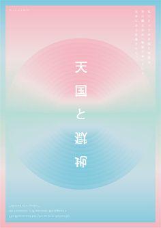 幾何/向量 , 日式風格 , 海報 2014 年 03 月 23 日