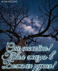 Христиане † Religious Quotes, Good Night, Verses, Neon Signs, Image, Nighty Night, Have A Good Night, Scriptures, Devotional Quotes