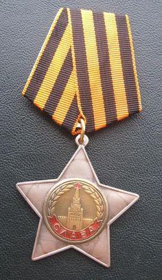 Орден Слава II ст, копия (2825360808) - Aukro.ua - крупнейший интернет-аукцион Украины. Безопасные покупки и продажи в интернете.