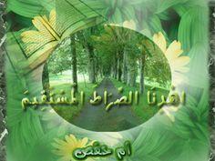أسرار جمال المرأة الطبيعى - صحبة القرآن النسائى