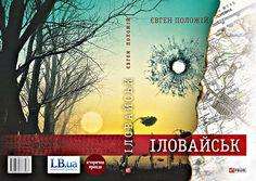"""Положий Евгений """"Иловайск. Точка боли"""" Целью автора было разобраться с множеством вопросов о событиях в Иловайском котле, наиболее болезненный и кровавой странице в истории войны на Востоке Украины, на которые до сих пор нет ответа."""