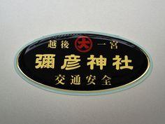 新潟 越後国の一之宮 彌彦神社 http://www.oyahikosama100nen.com
