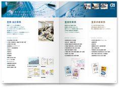 税理士事務所 法人パンフレット作成|会社案内 パンフレット専科 Company Brochure, Corporate Brochure