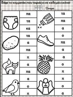 Πού είναι ο Άρης; 12 μαθήματα / 80 φύλλα εργασίας για την Πρώτη Δημοτ… Starting School, Special Education, Diy And Crafts, Kindergarten, Teacher, Grade 1, Birthday Cakes, Kids, Babies