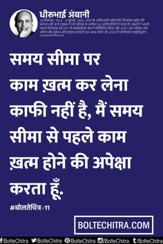 Dhirubhai Ambani Quotes in Hindi - धीरूभाई अंबानी के अनमोल विचार - Part 11 Motivational Quotes In Hindi, Hindi Quotes, Positive Quotes, Inspirational Quotes, Good Life Quotes, Some Quotes, Dhirubhai Ambani, Swami Vivekananda Quotes, Knowledge Quiz