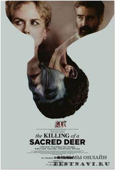 Убийство священного оленя / The Killing of a Sacred Deer (2017) Триллер
