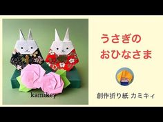 Jpapanese Origami creator kamikey' s original origami works and traditional models. I like to create kawaii origami. Origami And Kirigami, Origami Easy, Origami Paper, Diy And Crafts, Crafts For Kids, Paper Crafts, Hina Dolls, Japanese Origami, Origami Flowers