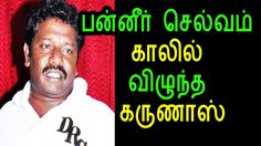 Latest tamil news karunas moving to ops side | கருணாஸ் ஓ பன்னீர்செல்வம் sasikala speech  cmLatest tamil news karunas moving to ops side | கருணாஸ் ஓ பன்னீர்செல்வம் sasikala speech cm newstamila ... ... Check more at http://tamil.swengen.com/latest-tamil-news-karunas-moving-to-ops-side-%e0%ae%95%e0%ae%b0%e0%af%81%e0%ae%a3%e0%ae%be%e0%ae%b8%e0%af%8d-%e0%ae%93-%e0%ae%aa%e0%ae%a9%e0%af%8d%e0%ae%a9%e0%af%80%e0%ae%b0%e0%af%8d%e0%ae%9a/