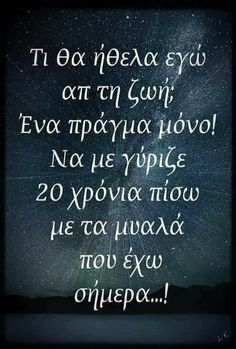 Boy Quotes, Woman Quotes, Feeling Loved Quotes, Funny Greek, Motivational Quotes, Inspirational Quotes, Greek Quotes, Note To Self, True Words
