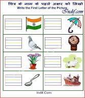 Image result for hindi worksheets for grade 1 cbse   Worksheets ...