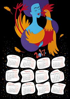 Dear friends! Soon the new year. Faithfully and lovingly I made for you calendar for the year 2017 in English with the title love extreme cock:) It is made in Technics collage of colored paper, fajno printed on plotnomu paper with a matte laminate, i.e., paint the front and it can even erase the stain. Calendar size А4 (297h420mm). Buy my calendar and cock will bring you inspiration, enthusiasm and inspiration