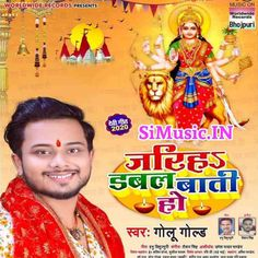 Jariha Double Bati Ho (Golu Gold) 2020 Mp3 Songs Download - SiMusic.IN Mp3 Song Download, Songs, Movie Posters, Gold, Film Poster, Song Books, Billboard, Film Posters, Yellow