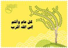 happy valentine arabic