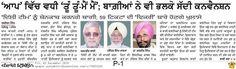 Aam Aadmi Volunteers Front Punjab #punjab #aap #aamaadmiparty #delhi #arvindkejriwal #volunteers #chhotepur