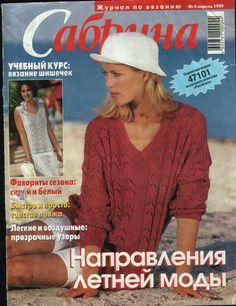 РУКОДЕЛИЕ:ВЯЗАНИЕ,ШИТЬЕ_КРОЙ: #Sabrina1999_04