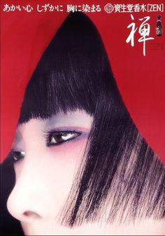 Yamaguchi Sayoko 山口 小夜子 (1950-2007) Advertising for Zen perfume - Shiseidou 資生堂 - 1970s