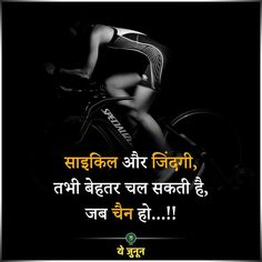 Image may contain: one or more people and text Desi Quotes, Hindi Quotes On Life, Marathi Quotes, Motivational Quotes In Hindi, Short Inspirational Quotes, Girl Quotes, Positive Quotes, Love Quotes, Funny Quotes