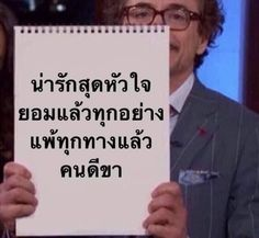 """hpy *﹆ on Twitter: """"มีมเอาไว้เต๊าะเมนน… """" All Meme, New Memes, Me Too Meme, Stupid Memes, Crazy Funny Pictures, Funny Reaction Pictures, Mood Quotes, Life Quotes, Rainbow Quote"""
