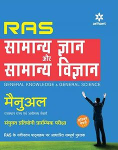 Book for RAS GK and GS Mannual By Arihant Publication. @ #Mybookistaan.com http://mybookistaan.com/books/competition-guides/rpsc-exam/ras