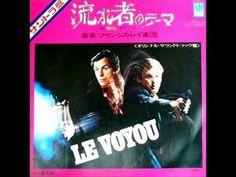 流れ者のテーマ/フランシス・レイ Le Voyou/Francis Lai